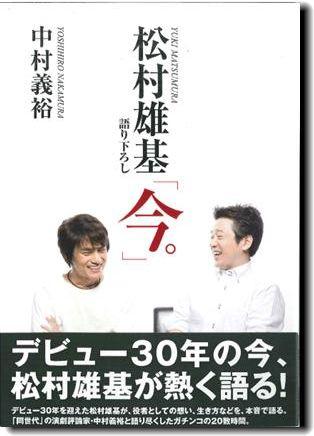 松村雄基の画像 p1_13